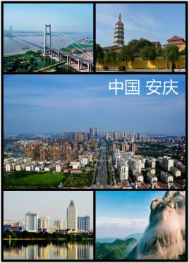 宁波到安庆物流专线,宁波到安庆物流公司,宁波到安庆货运专线2