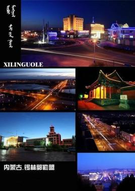 宁波到锡林郭勒物流专线,宁波到锡林郭勒物流公司,宁波到锡林郭勒货运专线2